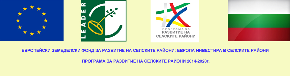 """СНЦ """"Местна инициативна група -Любимец-Ивайловград"""""""